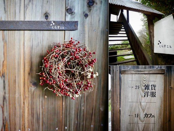 糸島の「おやつと雑貨、くらすこと」の看板