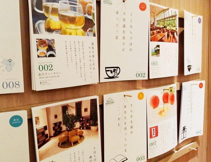 「裏磐梯(うらばんだい)グランデコ東急ホテルの「マイデコガイド」2