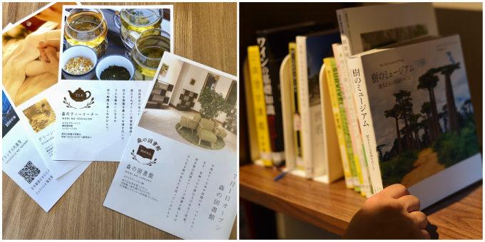 「裏磐梯(うらばんだい)グランデコ東急ホテルの「マイデコガイド」4