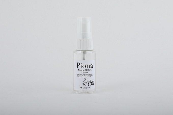 除菌消臭剤ブランド「Piona(ピオナ)」の新商品抗菌スプレー「Clean AQUA(クリーンアクア)」30mlサイズ