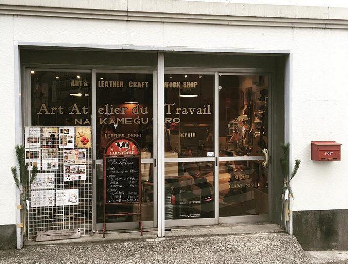 「Art Atelier du Travail Nakameguro(アールアトリエドゥトラバイユ中目黒)」の外観