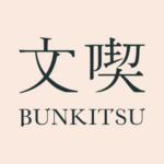 文喫(ぶんきつ)のロゴ