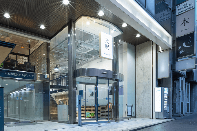 東京の六本木にある本屋「文喫」の外観