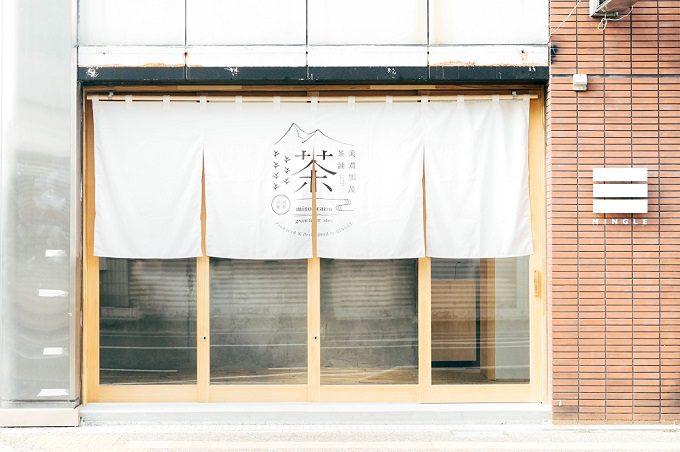 日本茶スタンド「美濃加茂茶舗」の外観