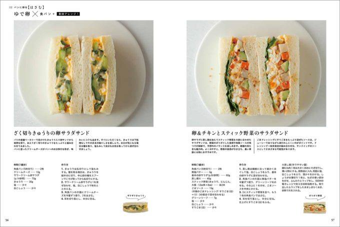 たっぷり具材の贅沢卵サンドのレシピ
