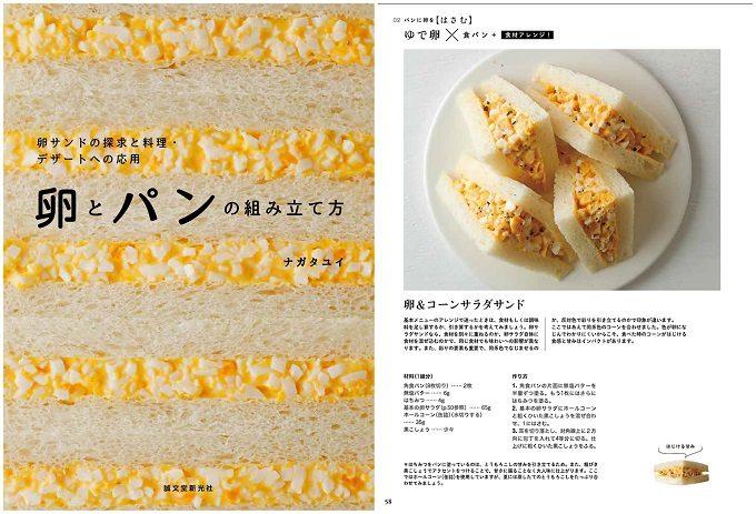 「卵とパンの組み立て方」レシピ本
