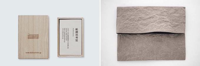 「紙漉思考室」の手すき和紙を使った名刺とバッグ