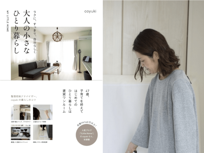 『ラクに、すっきり、自分らしく 大人の小さな一人暮らし』の本と著者のcoyukiさん