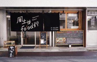 他にはない体験を。食べられるミュージアム「風土はfoodから」で、食の新境地を拓く