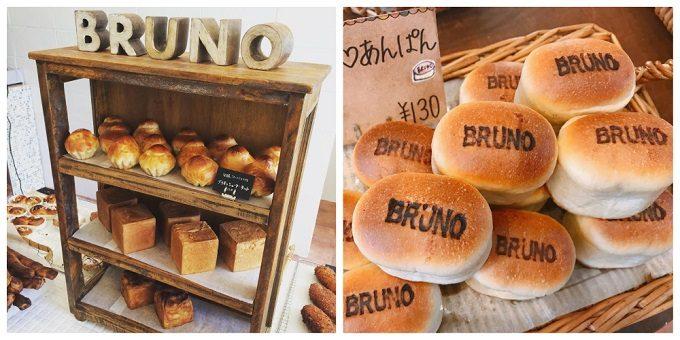 「パンとカフェの店BRUNO」の店内に並ぶパン