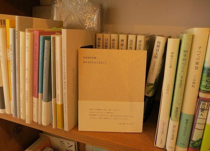 高円寺の本屋「Amleteron(アムレテロン)」おすすめの詩集『歩きながらはじまること』