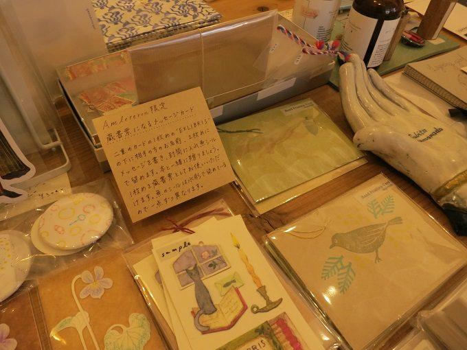 高円寺の本屋「Amleteron(アムレテロン)」に並ぶ雑貨