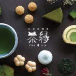 「日本茶喫茶 茶縁(ちゃえん)」のロゴ