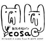 新潟地粉パンの店 cosa(コサ)のロゴ