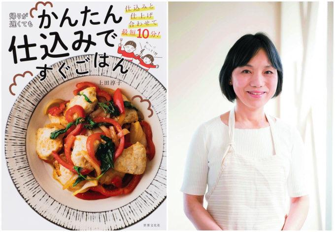 『仕込みと仕上げ合わせて最短10分!帰りが遅くてもかんたん仕込みですぐごはん』の本と著者の料理家・上田淳子さん