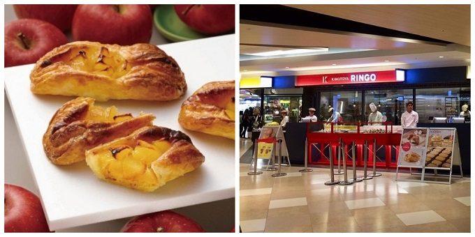 「きのとや」新千歳空港ファクトリー店限定のアップルパイと店舗写真