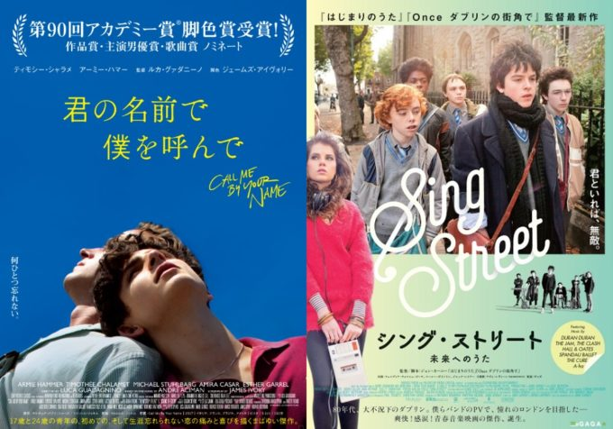 映画「君の名前で僕を呼んで」「シング・ストリート」のポスター