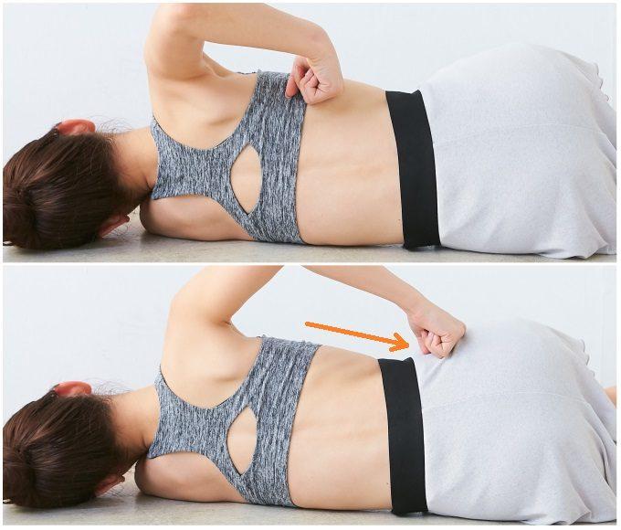 脂肪をつきにくくする腰のほぐし方手順2