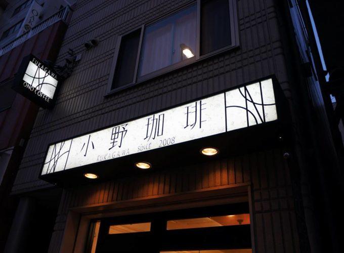 東京・森下にある「小野珈琲」の外観