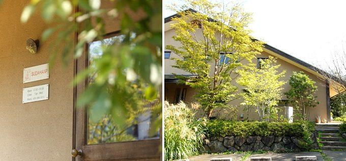 茨城県つくば市にある「須田帆布」の工房兼店舗