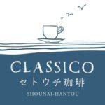 「CLASSICO セトウチ珈琲」のロゴ