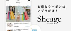 クーポン機能が追加される、女性向けライフスタイルメディア「Sheage公式アプリ」1