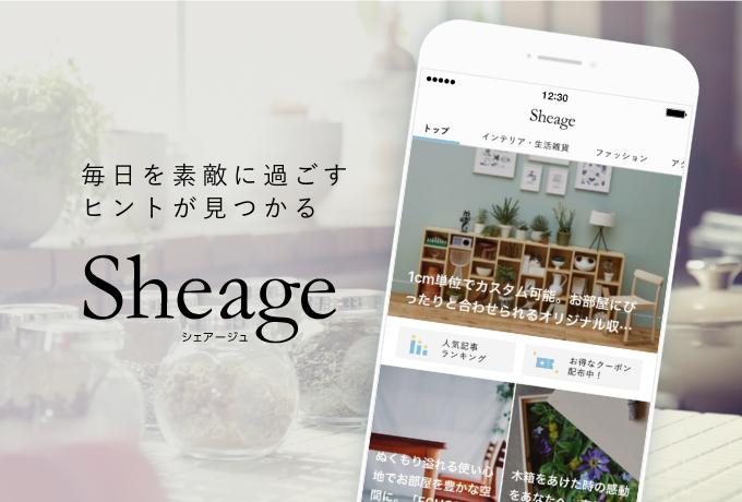 クーポン機能が追加される、女性向けライフスタイルメディア「Sheage公式アプリ」2