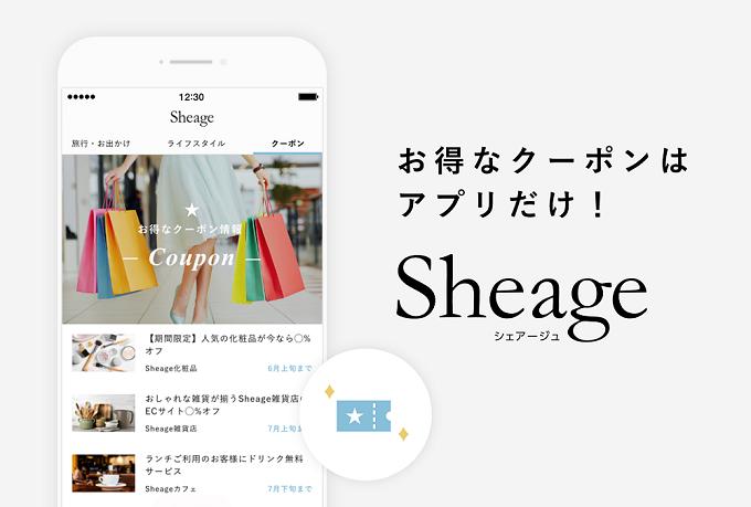 クーポン機能が追加される、女性向けライフスタイルメディア「Sheage公式アプリ」3