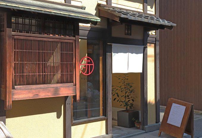 京都の日本茶スタンド「YUGEN」の外観