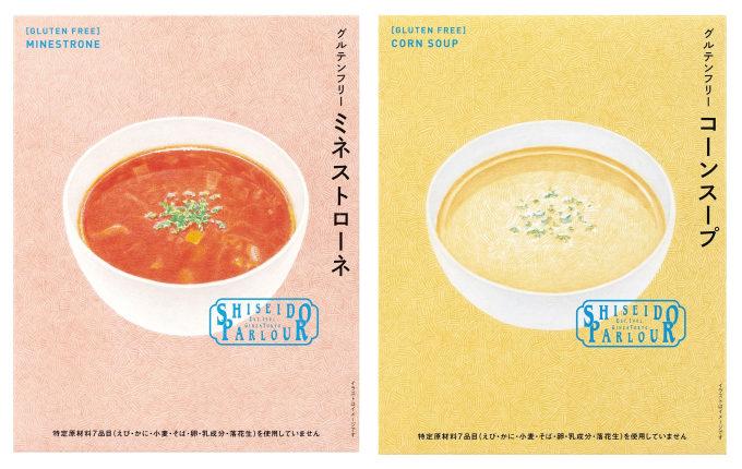 グルテンフリーでレストランの味を再現した「資生堂パーラー」の絶品レトルト、ミネストローネとコーンスープ