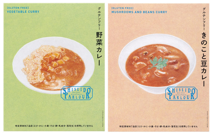 グルテンフリーでレストランの味を再現した「資生堂パーラー」の絶品レトルト、カレー