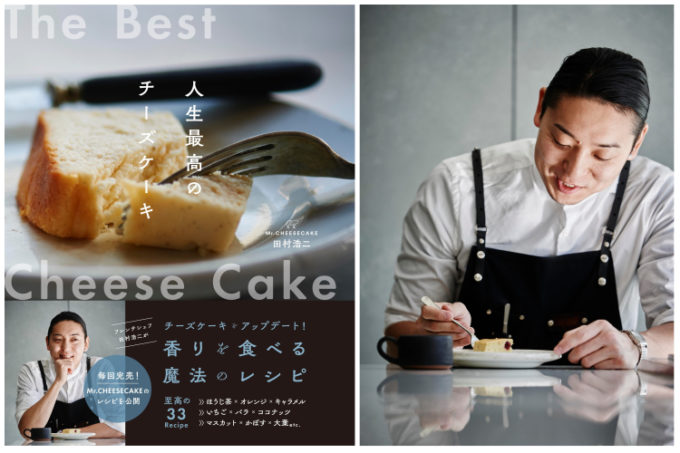 『Mr.CHEESECAKE田村浩二 人生最高のチーズケーキ』の本と著者の田村浩二シェフ