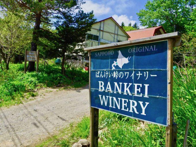 札幌ブランド「ばんけい峠のワイナリー」の看板2