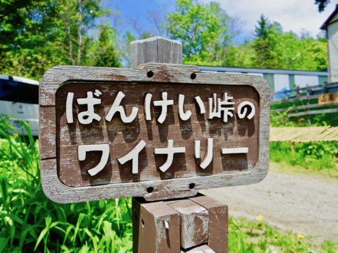 札幌ブランド「ばんけい峠のワイナリー」の看板1