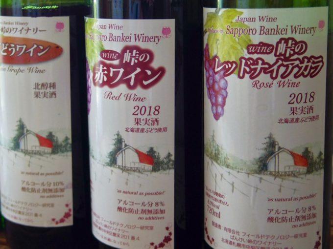 札幌ブランド「ばんけい峠のワイナリー」のビオワインのラベル