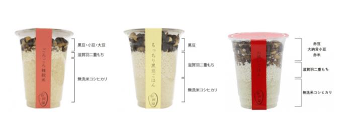「百匠屋」の3つのカップと中身の解説