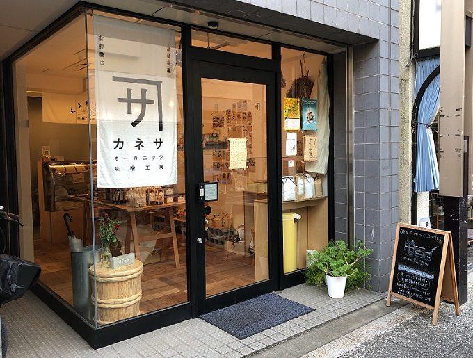 東京世田谷区「カネサオーガニック味噌工房 松陰神社前」外観