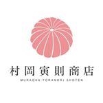 村岡寅則商店のロゴ