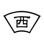 西川庄六商店のロゴ