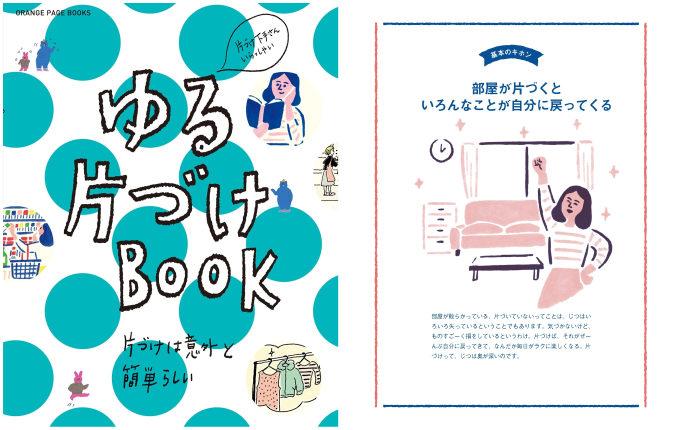 「ゆる片づけBOOK」の本