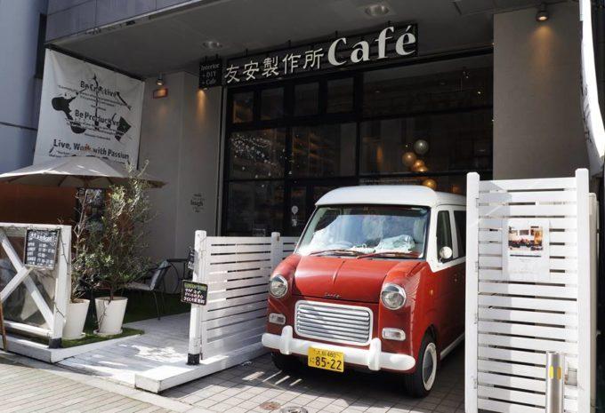 DIY女子におすすめの浅草橋「友安製作所Cafe」の外観