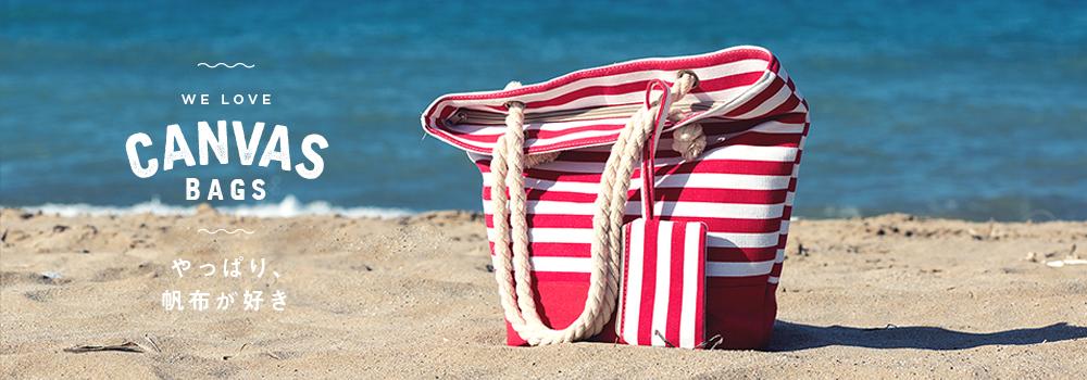 やっぱり、帆布のバッグが好き!