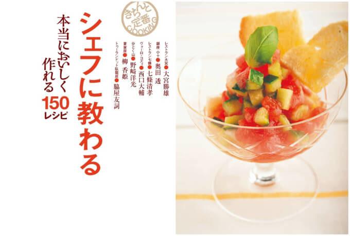 『シェフに教わる 本当においしく作れる150レシピ』の本