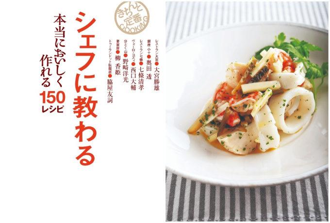 書籍『シェフに教わる 本当においしく作れる150レシピ』