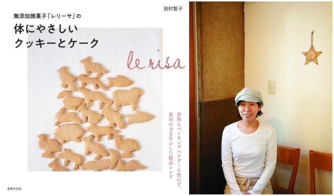 『無添加焼菓子「レリーサ」の体にやさしいクッキーとケーク』表紙と著者の田村智子さん