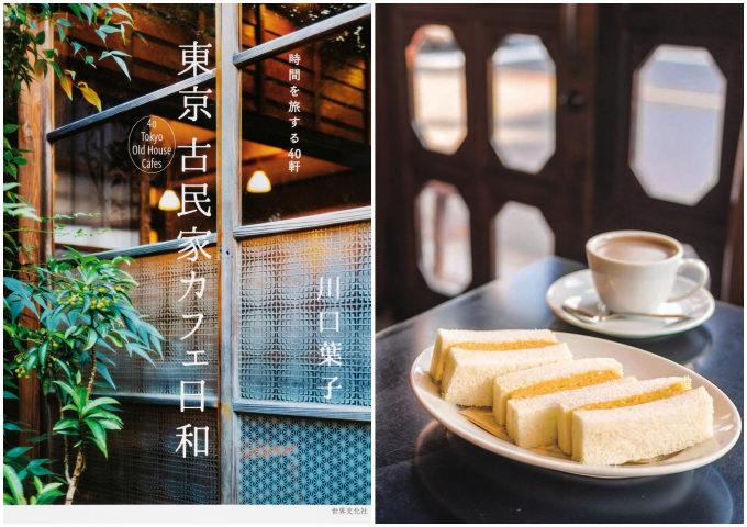 『時間を旅する40軒 東京 古民家カフェ日和』の本