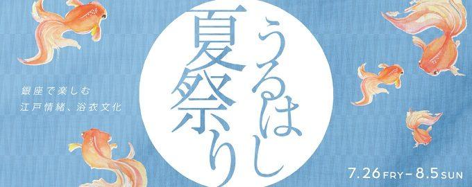 東急プラザ銀座で開催される「うるはし~日本の夏祭り」