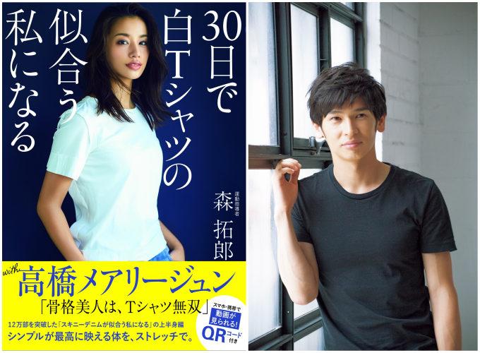 『30日で白Tシャツの似合う私になる』表紙と著者の森拓郎さん
