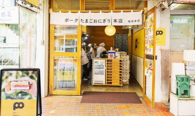 沖縄「ポークたまごおにぎり牧志本店」の外観