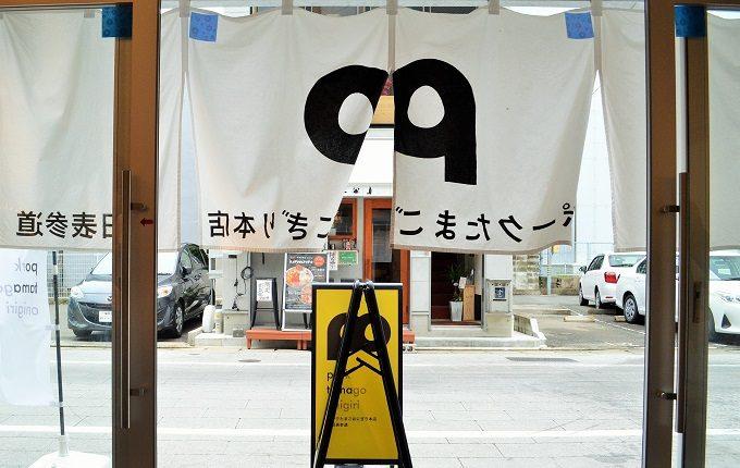博多「ポークたまごおにぎり櫛田表参道店」の入り口